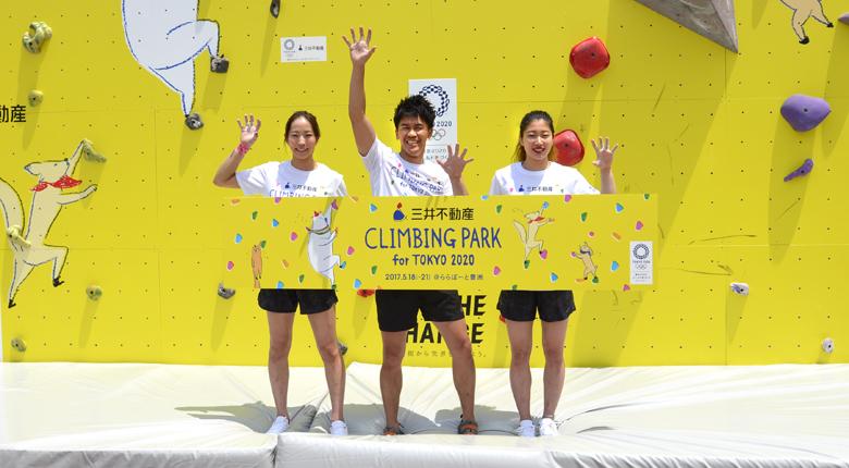 「三井不動産クライミングパーク for TOKYO 2020」が21日まで開催