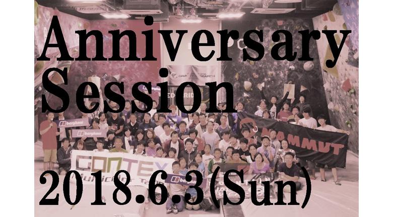 札幌、新潟のグラビティリサーチで4周年記念コンペが開催