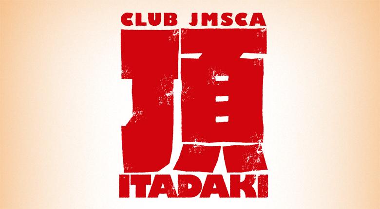JMSCA公認メンバーズクラブ「CLUB JMSCA ITADAKI」がプレオープン!