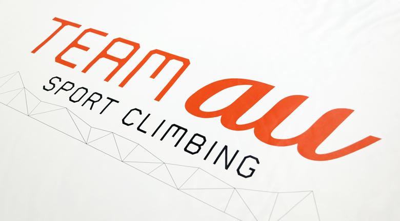 IFSCクライミング世界選手権2019八王子「TEAM au」応援フラッグキャンペーンが開催中